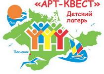Арт-Квест детский лагерь Крым лето 2018