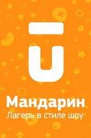 Мандарин детский лагерь Крым лето 2018