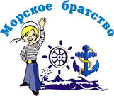 Морское Братство Туапсе лето 2018