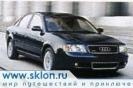 Германия Audi A6, Mercede..