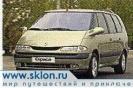 Франция Renault Espace, P..