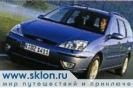 Италия Opel Astra SW 1.7,..
