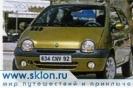 Италия Renault Twingo, Fo..