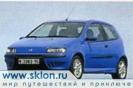 Италия VW Polo, Fiat Punt..